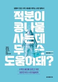 적분이 콩나물 사는 데 무슨 도움이 돼? : 수학의 쓸모를 모르고 자란 대한민국의 수포자들에게  책 표지