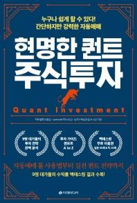 현명한 퀀트 주식투자 = Quant investment : 누구나 쉽게 할 수 있다! 간단하지만 강력한 자동매매 책표지