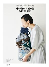 패브릭얀으로 만드는 37가지 가방 : 쉽게 따라 하는 코바늘 손뜨개 레슨  책 표지