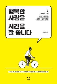 행복한 사람은 시간을 잘 씁니다 : 원하는 것을 모두 이뤄주는 4단계 시간 사용법  책 표지