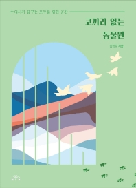 코끼리 없는 동물원 : 수의사가 꿈꾸는 모두를 위한 공간  책 표지