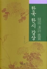 한국 한시 감상 책표지