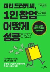 피터 드러커 씨, 1인 창업으로 어떻게 성공하죠? : 피터 드러커 이론으로 배우는 성공법칙7  책 표지