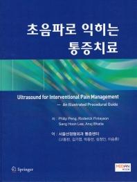 초음파로 익히는 통증치료  책 표지