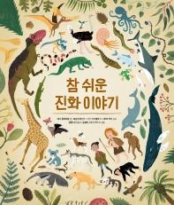 참 쉬운 진화 이야기  책 표지