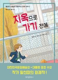 지옥으로 가기 전에 : 한중 공동 개발 도서  책 표지