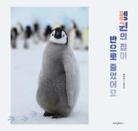 펭귄의 집이 반으로 줄었어요 : 채인선 x 김진만의 환경 다큐 그림책  책 표지