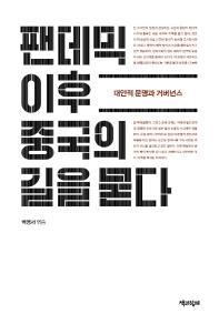 팬데믹 이후 중국의 길을 묻다 : 대안적 문명과 거버넌스  책 표지