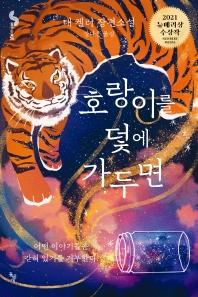 호랑이를 덫에 가두면 : 태 켈러 장편소설  책 표지