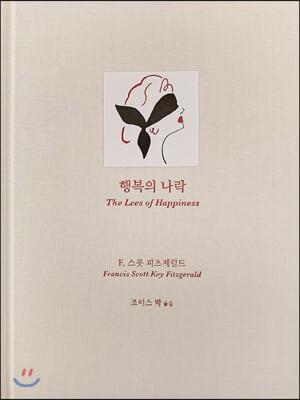 행복의 나락  책 표지