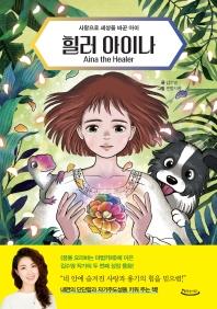힐러 아이나 = Aina the healer : 사랑으로 세상을 바꾼 아이  책 표지