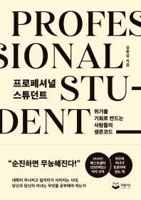 프로페셔널 스튜던트 = Professional student : 위기를 기회로 만드는 사람들의 생존코드 책표지