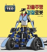 자율주행 경찰 로봇  책 표지