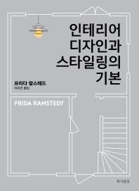 인테리어 디자인과 스타일링의 기본  책 표지