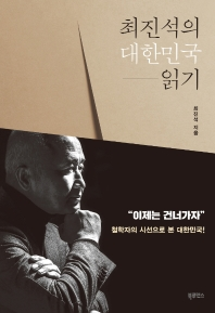 최진석의 대한민국 읽기  책 표지