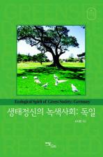 생태정신의 녹색사회 : 독일 = Ecological spirit of green society : Germany 책표지