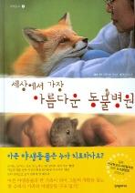 세상에서가장아름다운동물병원 쪽빛문고 표지
