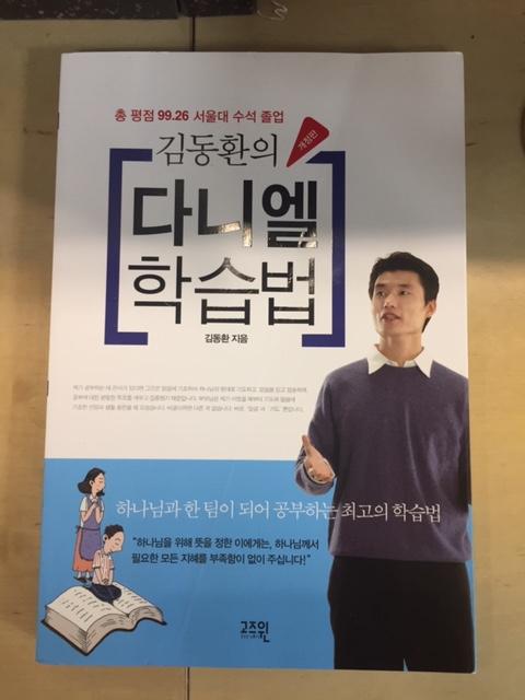 도서(김동환의 다니엘학습법)