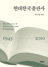 현대한국출판사 = The history of modern Korean publishing : 1945~2010 책표지