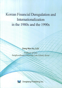 Korean financial deregulation and internationalization in the 1980s and the 1990s
