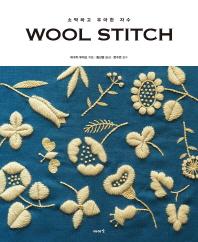 Wool stitch : 소박하고 우아한 자수