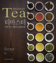 티마스터 : 티의 역사·테루아·티테이스팅