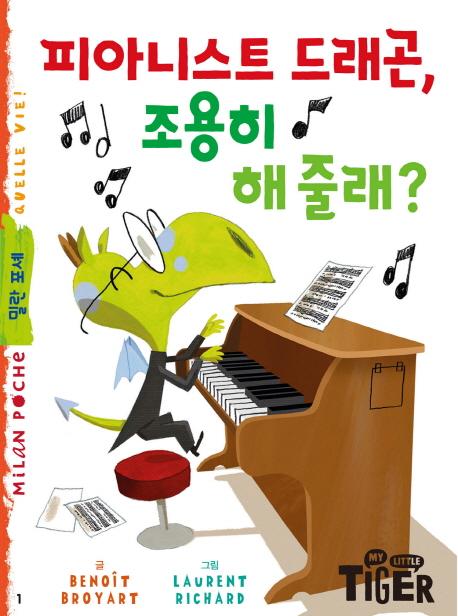 피아니스트 드래곤, 조용히 해 줄래?