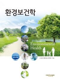 환경보건학 = Environmental health