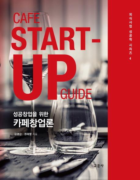 (성공창업을 위한) 카페창업론 = Cafe start-up guide