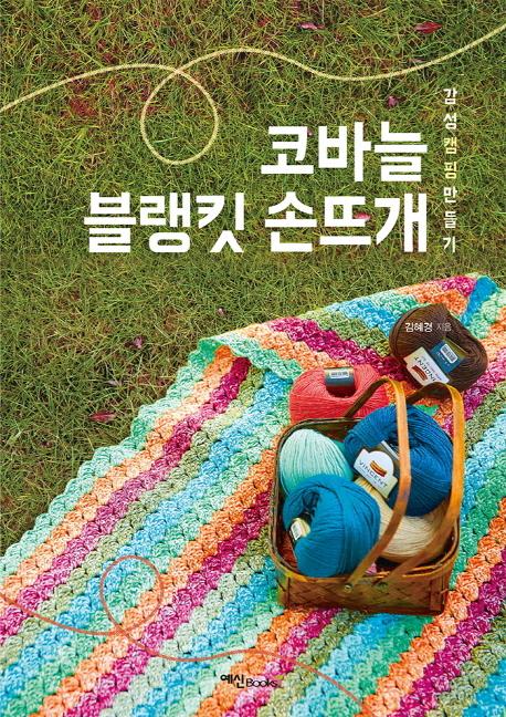 코바늘 블랭킷 손뜨개 : 감성캠핑 만들기