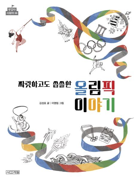 (짜릿하고도 씁쓸한) 올림픽 이야기