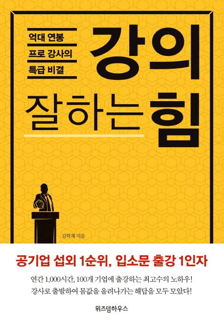 강의 잘하는 힘 : 억대 연봉 프로 강사의 특급 비결