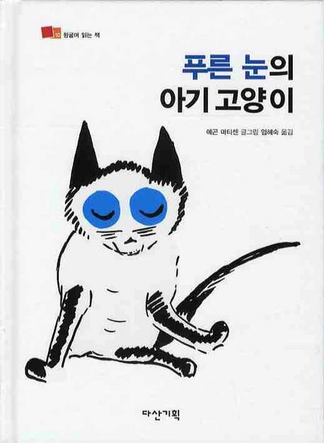 푸른 눈의 아기 고양이