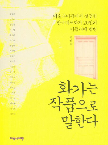화가는 작품으로 말한다 : 미술과비평에서 선정한 한국대표화가 20인의 아틀리에 탐방