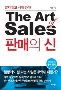 판매의 신 = The art of sales : 팔지 말고 사게 하라!