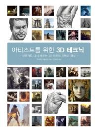 아티스트를 위한 3D 테크닉 : 전문가도 다시 배우는 3D 아트의 기본과 정석