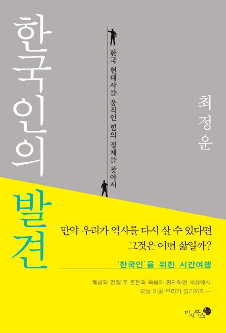 한국인의 발견 : 한국 현대사를 움직인 힘의 정체를 찾아서