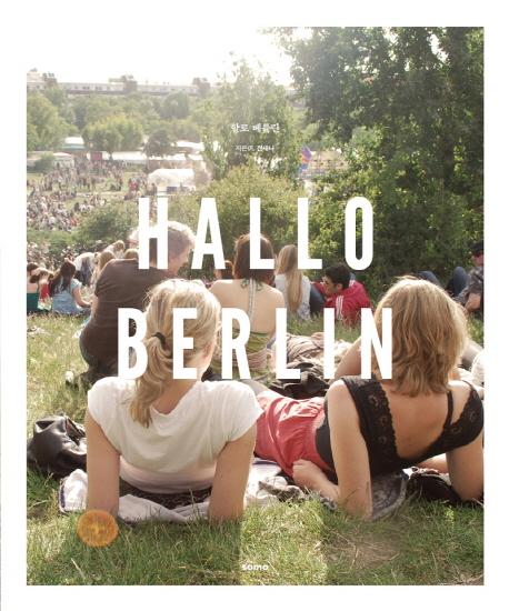 할로 베를린 = Hallo Berlin