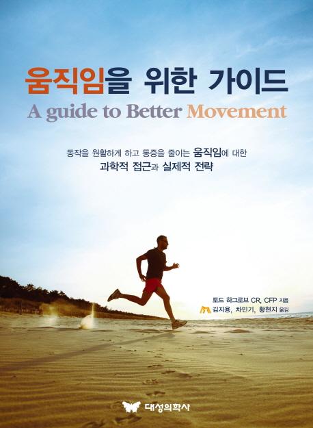 움직임을 위한 가이드 : 동작을 원활하게 하고 통증을 줄이는 움직임에 대한 과학적 접근과 실제적 전략