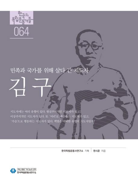 김구 : 민족과 국가를 위해 살다 간 지도자
