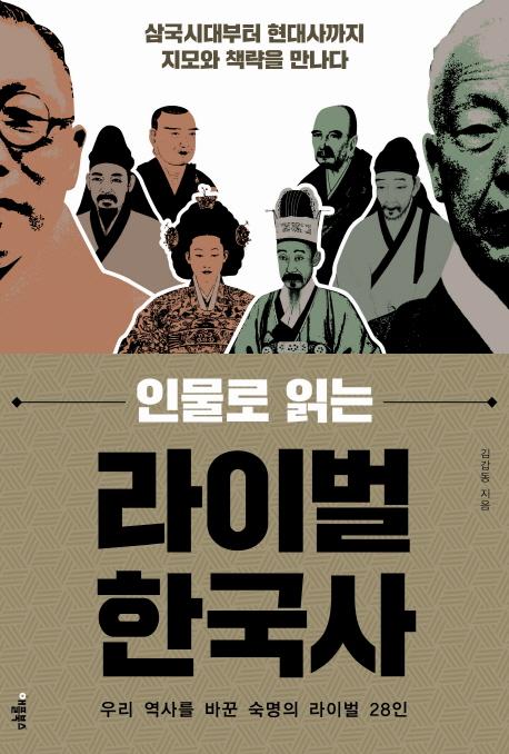 (인물로 읽는) 라이벌 한국사 : 우리 역사를 바꾼 숙명의 라이벌 28인