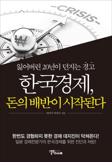 한국경제, 돈의 배반이 시작된다 : 잃어버린 20년이 던지는 경고