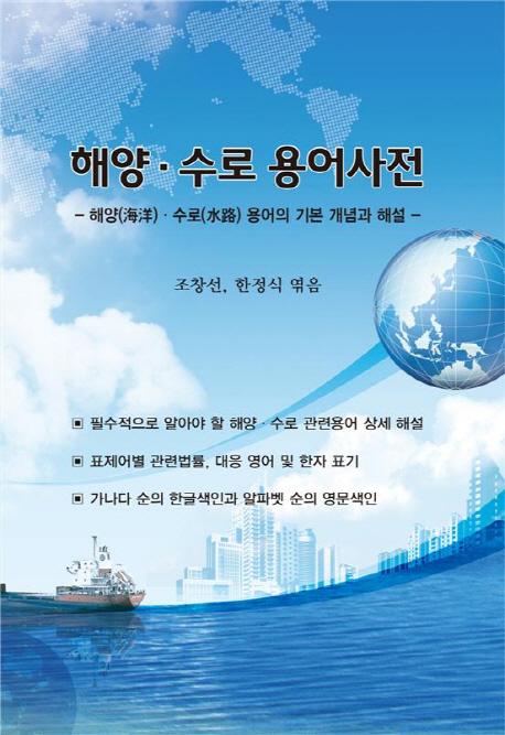 해양·수로 용어사전 : 해양(海洋)·수로(水路) 용어의 기본 개념과 해설