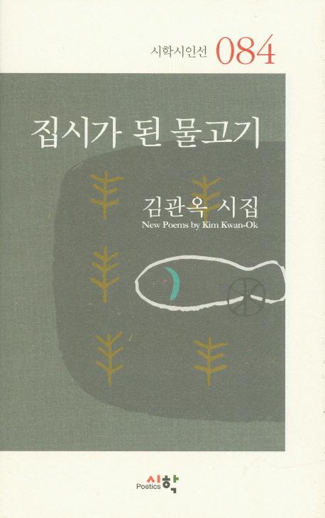 집시가 된 물고기 : 김관옥 시집