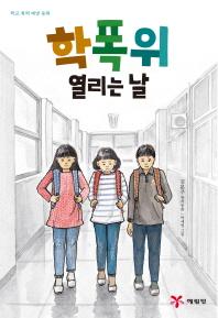 학폭위 열리는 날 : 학교 폭력 예방 동화 : 김문주 창작동화 책표지