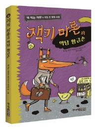 잭키 마론과 악당 황금손 : '책 먹는 여우'가 직접 쓴 탐정 소설 책표지