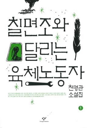 칠면조와 달리는 육체노동자 [큰글자] : 천명관 소설집. 1-2