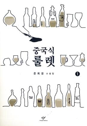 중국식 룰렛 [큰글자] : 은희경 소설집. 1-2
