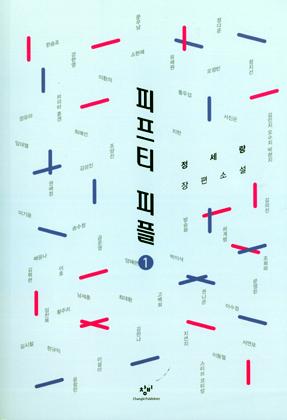피프티 피플 [큰글자] : 정세랑 장편소설. 1-2