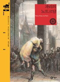 파리의 노트르담 책표지